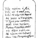 Tabuľa na hrobe starca Paisija