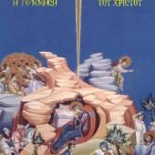 Kázeň ksviatku Christovho narodenia
