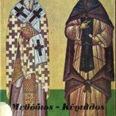 Pieseň k svätým Cyrilovi a Metodovi