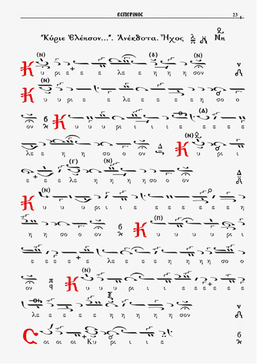 Ukážka byzantského notového zápisu Kýrie eléison (Pane, zmiluj sa).     Zvukové nahrávky:  Dostojno jest Vyznávajte Pána – 135. žalm na rannej bohoslužbe