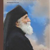 Život starca Paisija Svätohorského, 2. diel